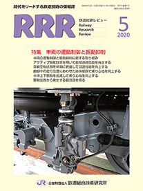 Railway Research Review - 2020年5月 표지