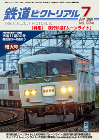 The Railway Pictorial - 2020年7月 No.974 표지