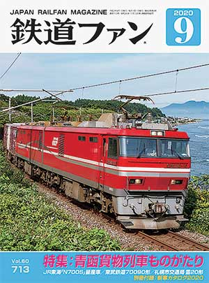 Japan Railfan Magazine - 2020年9月 표지