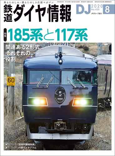 Railway Diagram Information - 2020年 8月 표지