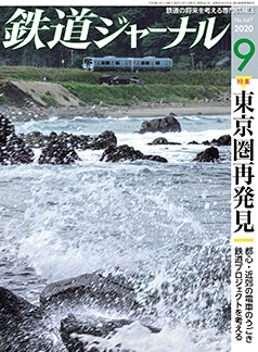 Railway Journal - 2020年9月 표지
