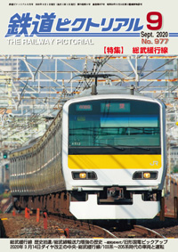 The Railway Pictorial - 2020年9月 No.977 표지