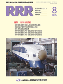 Railway Research Review - 2020年8月 표지