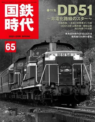 國鐵時代 - Vol.65 표지