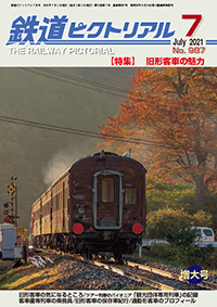 The Railway Pictorial - 2021年7月 No.987 표지