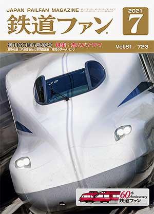 Japan Railfan Magazine - 2021年7月 표지