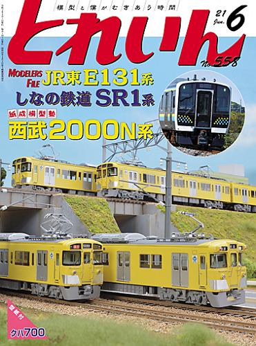 Train - No.558 2021年6月 표지