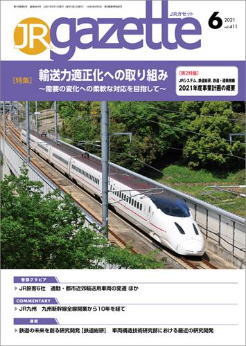 JR gazette - 2021年6月 표지