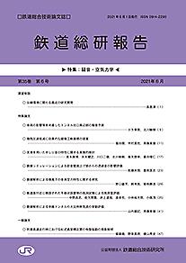 RTRI Report - 2021年 6月 표지