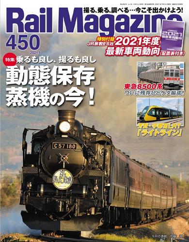 Rail Magazine -  2021年 9月(No.450) 표지