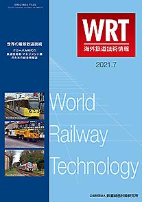 World Railway Technology - 2021年7月號 第12卷 第3號 표지