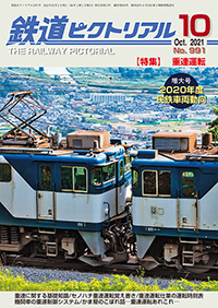 The Railway Pictorial - 2021年10月 No.991 표지