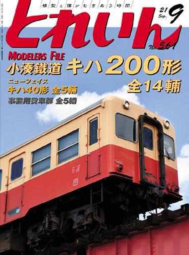 Train - No.561 2021年9月 표지