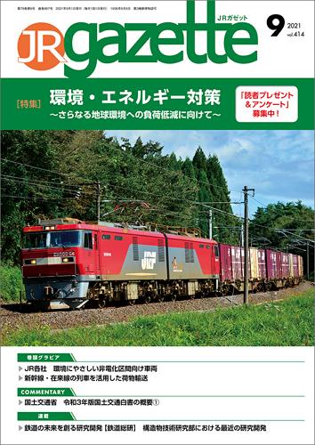 JR gazette - 2021年9月 표지