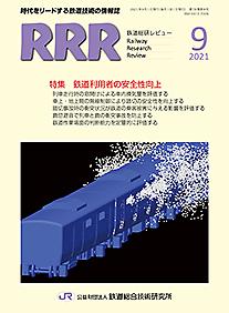 Railway Research Review - 2021年9月 표지