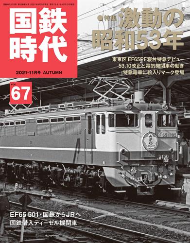 國鐵時代 - Vol.67 표지