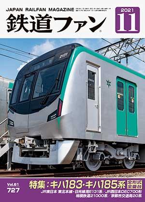 Japan Railfan Magazine - 2021年11月 표지