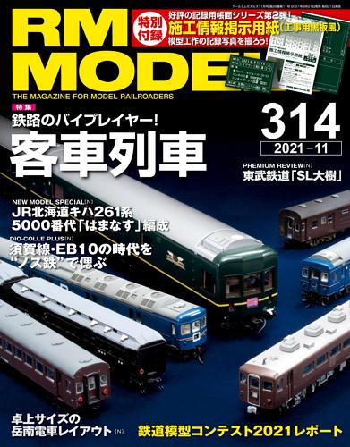 RM_MODELS - 2021年11月 (No.314) 표지