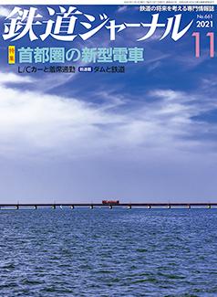 Railway Journal - 2021年 11月 표지