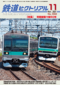 The Railway Pictorial - 2021年11月 No.992 표지