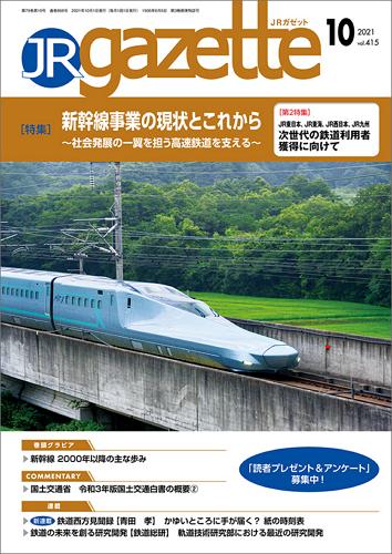 JR gazette - 2021年10月 표지