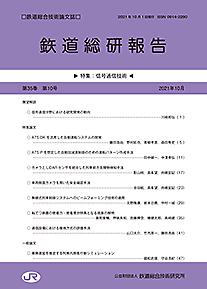 RTRI Report - 2021年 10月 표지