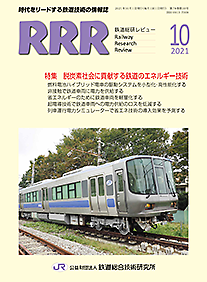 Railway Research Review - 2021年10月 표지